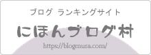 にほんブログ村 ポーセラーツ